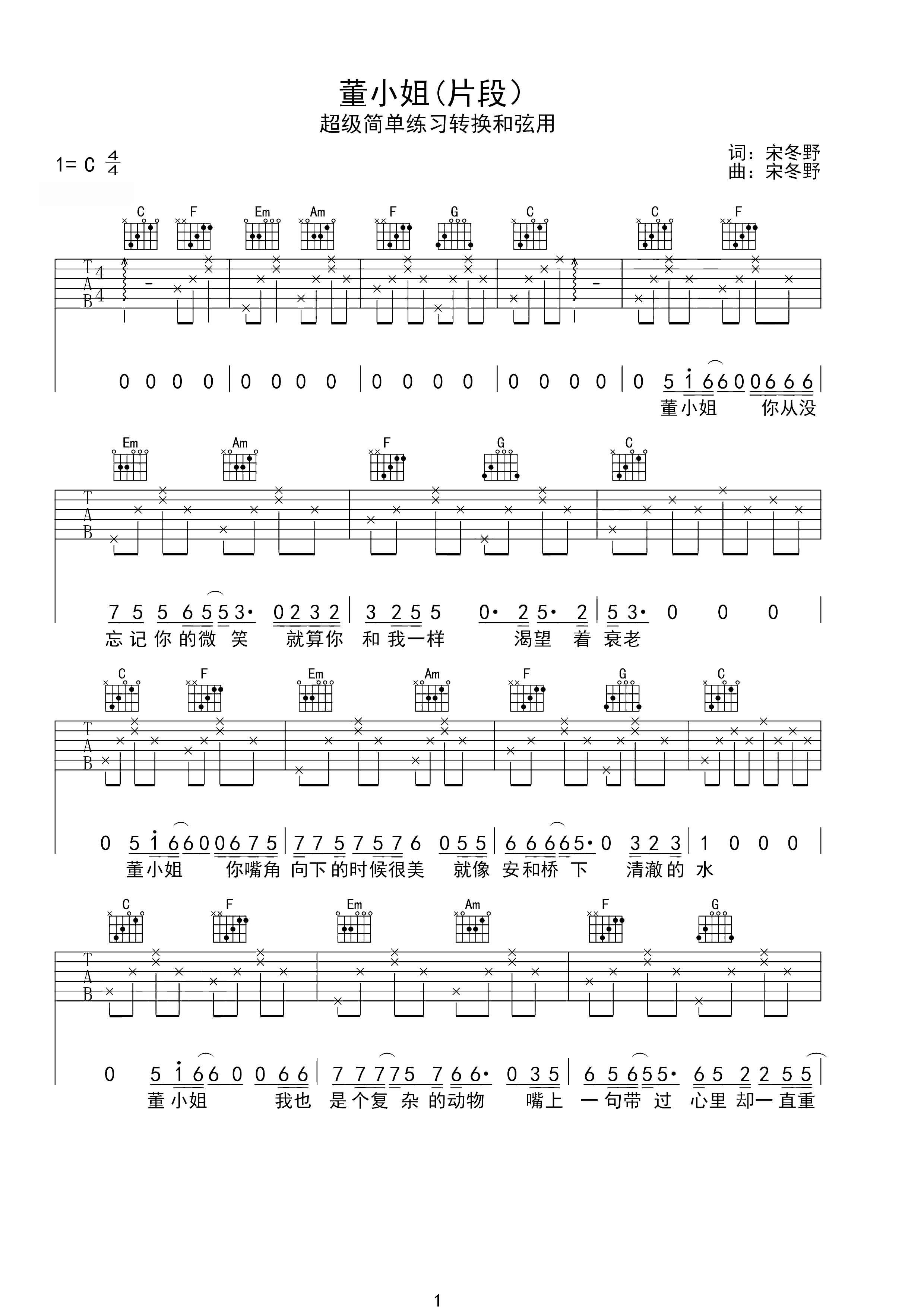 吉他谱 | 入门弹唱《董小姐》
